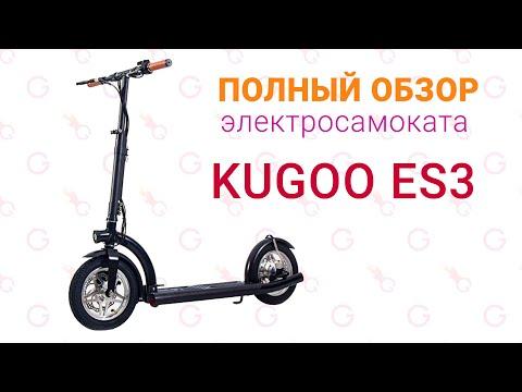 Обзор электросамоката Kugoo ES3