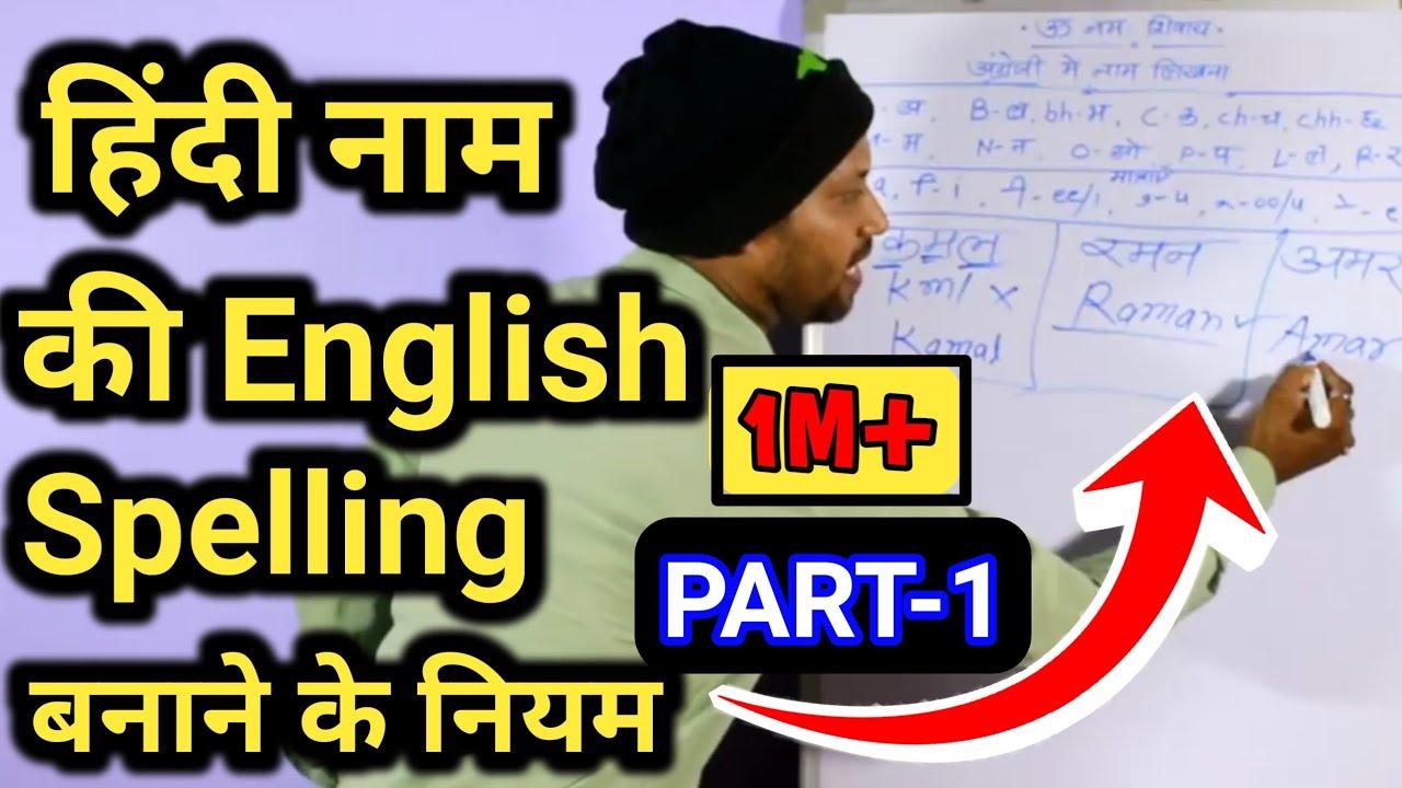 अंग्रेजी लिखना कैसे सीखेंपार्ट  20/Hindi to english/Name spellings