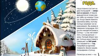 Наша планета Земля Мультик для детей о Земле, про природу и про животных
