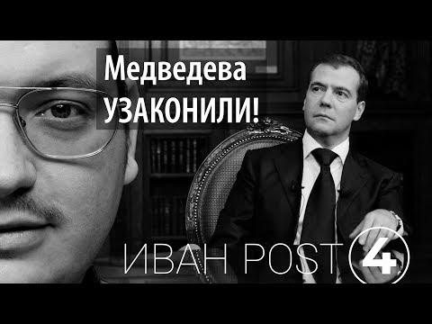 Медведев УЗАКОНЕН!