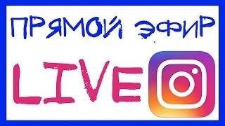 как включить прямой эфир в инстаграме почему не работают прямые трансляции instagram live