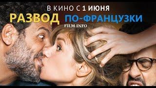 Развод по-французски (2016) Трейлер к фильму (Русский язык)