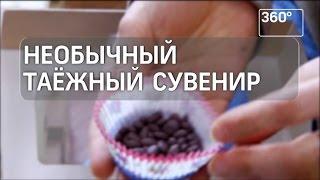 Заповедник в Иркутске выпустил конфеты в форме фекалий животных