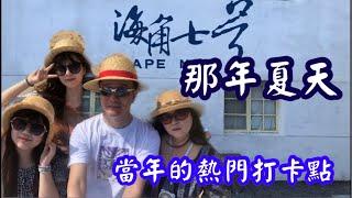 將軍晚點名0703#海角七號#回憶當年熱點#關島辦事處的分析