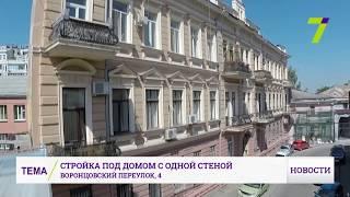 Одесские достопримечательности: Дом с одной стеной (плоский дом) | Интересные факты, уникальные места, потрясающие красивые фото и видео