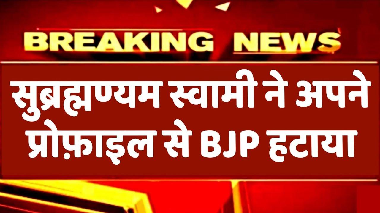 सुब्रह्मण्यम स्वामी ने BJP को मारी लात, अपने प्रोफाइल से BJP को हटा फेंका!