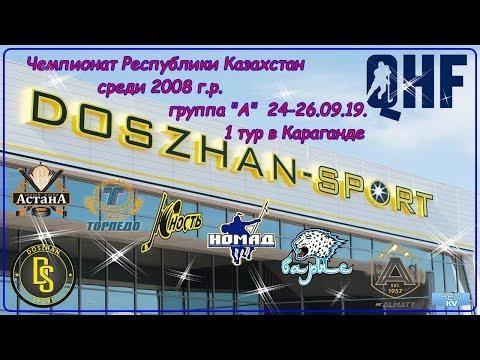 Астана 08 (Нур-Султан) - Барыс 09 (Нур-Султан)