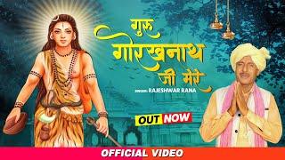 गुरु गोरखनाथ जी मेरे   Guru Gorakhnath Ji Mere   Rajeshwar Rana   Guru Gorakhnath Bhajan 2020