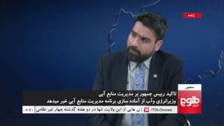 MEHWAR: 4th National Conference On Developing Water Discussed