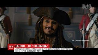 """Джонні Депп не виконуватиме роль Джека Горобця у новій частині """"Піратів Карибського моря"""""""