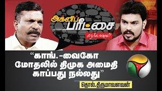 Agni Paritchai: காங்.,-வைகோ மோதலில் திமுக அமைதி காப்பது நல்லது   Thirumavalavan Interview   17/08/19