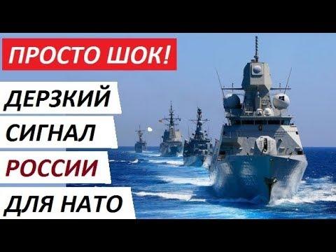 ✔  ДЕРЗКИЙ СИГНАЛ РОССИИ ДЛЯ НАТО ВОСХИТИЛ КИТАЙ!