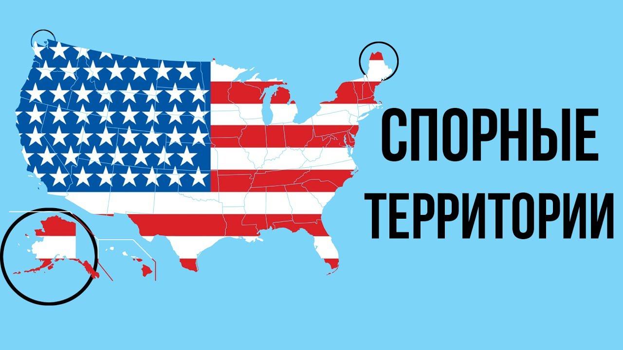 Спорные территории США