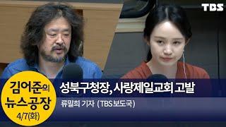 이 정도는 알아야 할 아침 뉴스(류밀희)│김어준의 뉴스공장