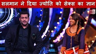 Bigg Boss 11: सलमान ने ज्योति को दिया सेक्स का ज्ञान !! Salman Khan gives Jyoti SEX Education Class