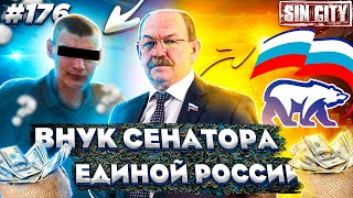 Город Грехов 176 - Внук-угонщик сенатора Совета Федерации