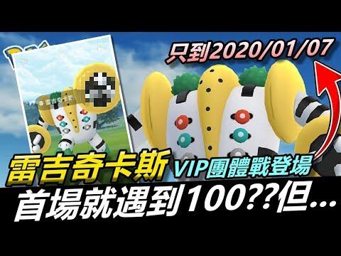 雷吉奇卡斯VIP團體戰登場!首場就100但是...&只到2020/01/07!?【精靈寶可夢GO】