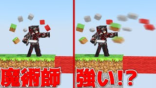【Minecraft】ブロックで攻撃できる魔術師が実は強い…!?!?ベッドウォ…