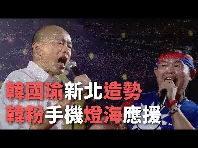 韓國瑜新北巿造勢 韓粉手機燈海應援【央廣新聞】