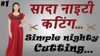 Simple Nighty Cutting in Hindi Part - 1