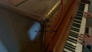 Fayrouz - Ya Ana Ya Ana - Piano |فيروز - يأنا يأنا - بيانو