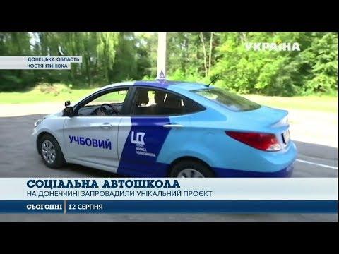 В Костянтинівці отримали водійські права учні соціальної автошколи