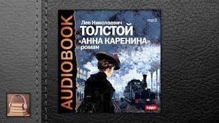 Толстой Лев Николаевич Анна Каренина (АУДИОКНИГИ ОНЛАЙН) Слушать