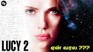 LUCY 2 Movie Plan | வருமா வராதா ???