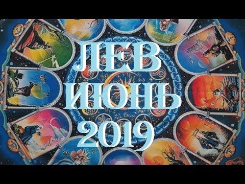 ЛЕВ. Важные события ИЮНЯ. Таро прогноз на ИЮНЬ 2019 г. Гороскоп на июнь.