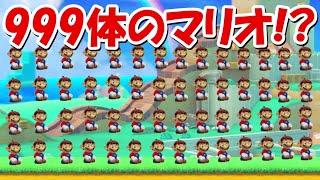 【マリオメーカー2】マリオが999体出現する謎すぎるコース!!