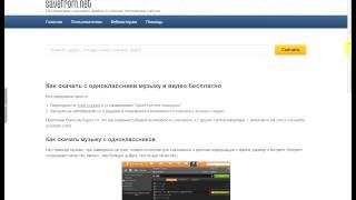 Как скачивать видео и музыку с сайтов!!!(, 2013-12-24T08:56:43.000Z)