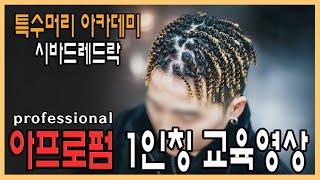 [아프로펌 1인칭 교육영상] 특수헤어 프로페셔널 끝판왕…