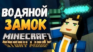 Minecraft: Story Mode Season 2 - ПОДВОДНЫЙ ХРАМ (ФИНАЛ) #3