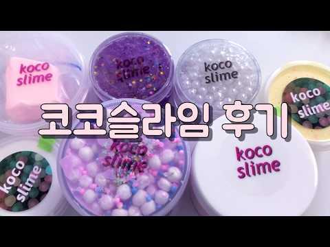 인스타 코코슬라임(koco_slime) 구매 후기|51000�
