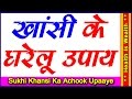सूखी खाँसी का अचूक उपचार | sukhi khansi ka achook upchaar | desi nuskhe