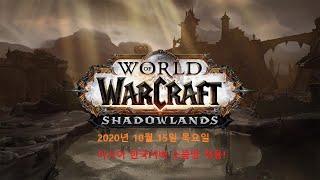 엔마TV 와우(wow) 월드오브 워크래프트 : 소둠땅 부캐 드루이드 육성 방송! 온라인게임