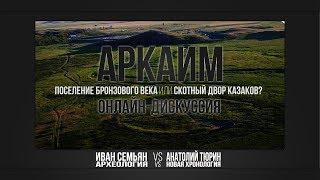 Аркаим: поселение бронзового века или… казачий скотный двор? Запись трансляции