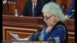 Հաստատվեց Գյումրու 2017 թվականի բյուջեն
