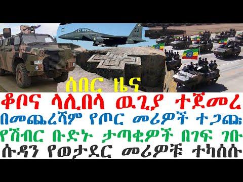 Download ሰበር- ቆቦና ላሊበላ ዉጊያ ተጀመረ | በመጨረሻም የጦር መሪዎች ተጋጩ | Ethiopian News| Ethiopian news today | zehabesha news