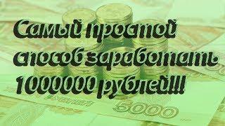 Вк на миллион. Самый простой способ заработать 1000000 рублей