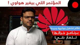 المؤتمر اللي بيغير شكل و مستقبل هواوي...