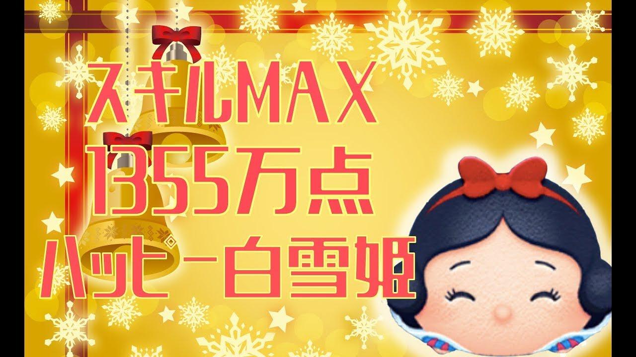 ツムツムハッピー白雪姫 スキル6 1355万りんちゃんねる Youtube