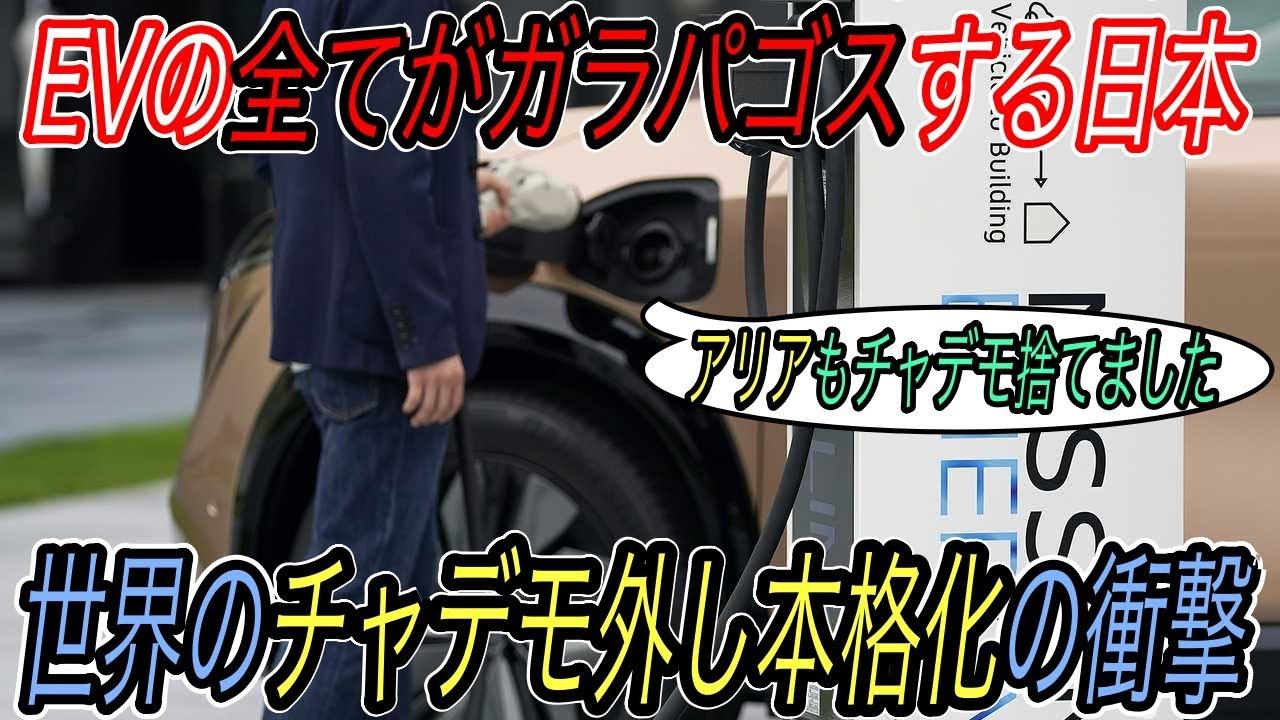 【やることなすこと全部ガラパゴス化、、】日本発&世界初のEV充電規格《チャデモ規格》を排除する動きが各国で活発化