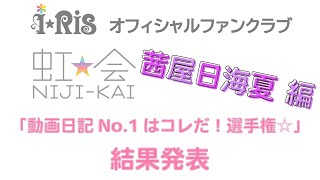 i☆Ris / 虹会「動画日記No.1はコレだ!選手権☆」茜屋日海夏編