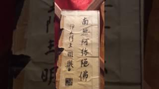 「南無阿弥陀仏」【2】(《私=死》覚の扉を開く)