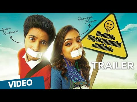 Samsaaram Aarogyathinu Haanikaram Official Theatrical Trailer