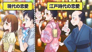 【漫画】江戸時代と、現在の恋愛はこんなにも違っていた!第2弾【イヴイヴ漫画】