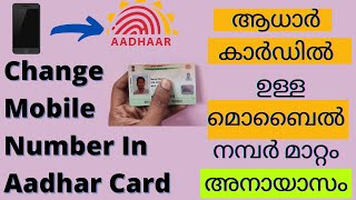 How to change mobile number in aadhar card online 2021 | Malayalam /ആധാറിൽ   ഉള്ള മൊബൈൽ നമ്പർ മാറ്റം