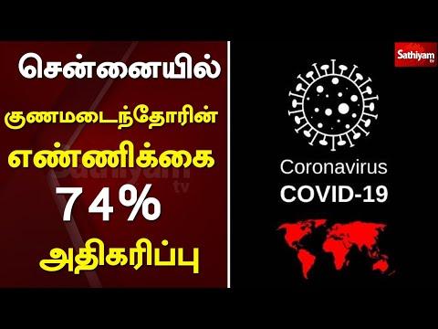 சென்னையில்-குணமடைந்தோரின்-எண்ணிக்கை-74%-அதிகரிப்பு- -chennai-corona-update
