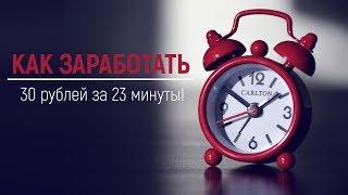 Мастер класс  30 рублей за 23,5 минуты!